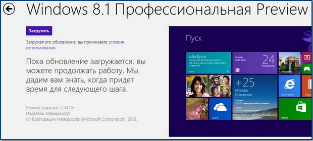Obnovlenije_Windows_6