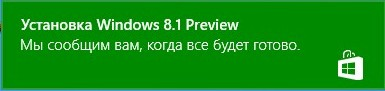 Obnovlenije_Windows_8